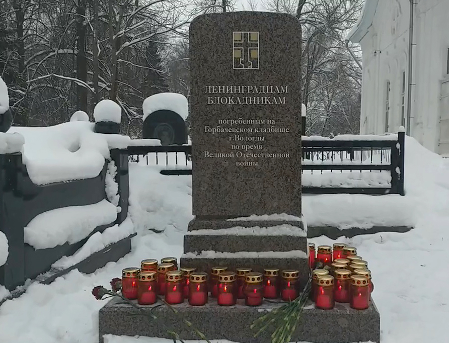 Открытие памятника ленинградцам-блокадникам в Вологде
