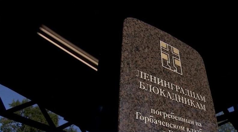 Торжественное открытие памятника ленинградцам-блокадникам на Горбачёвском кладбище