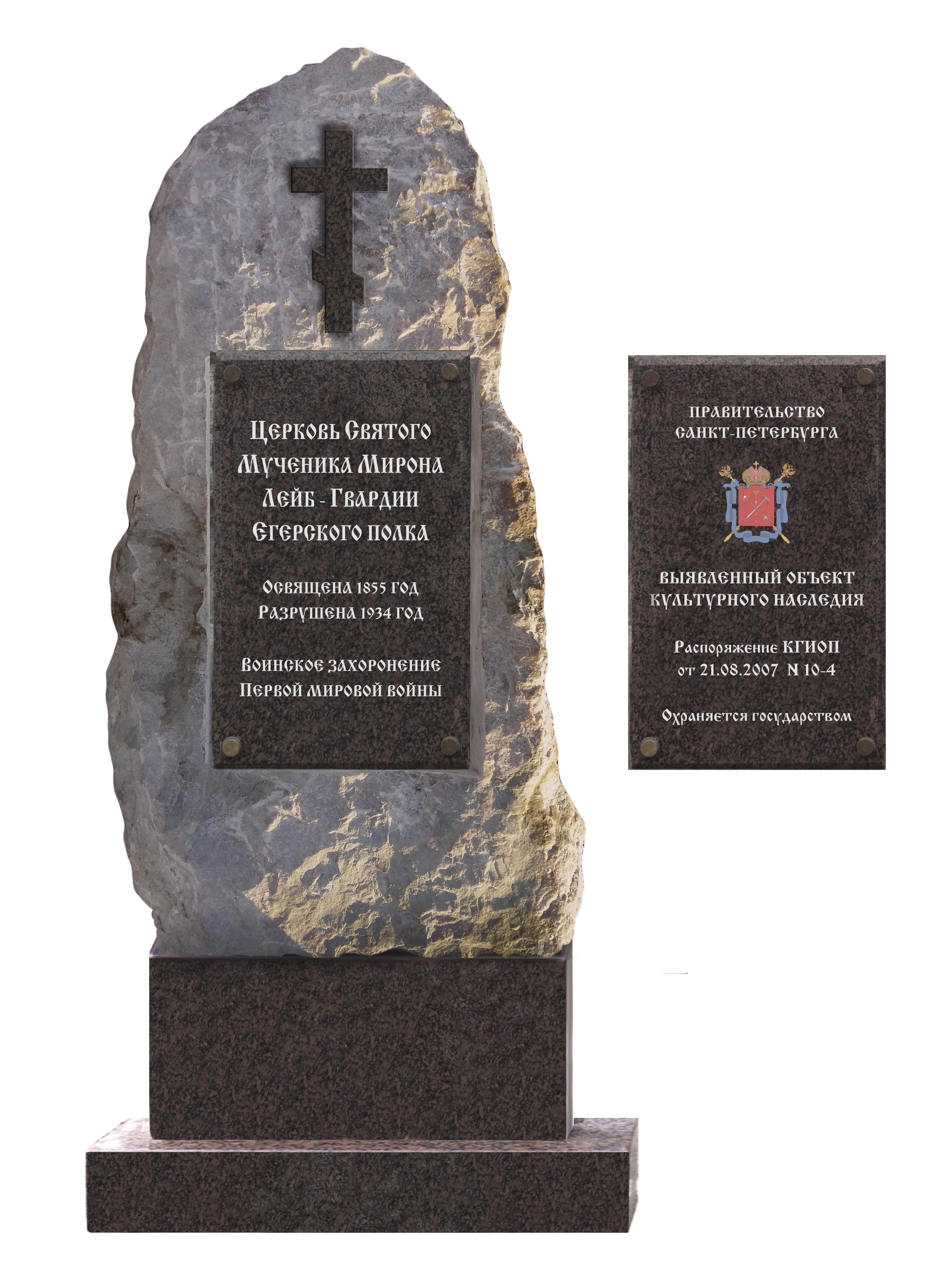 Закладной камень на месте разрушенной церкви св. Мирона