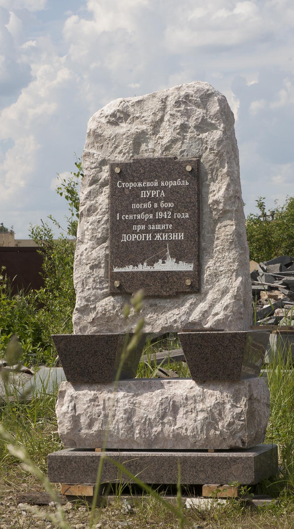 Закладной камень сторожевому кораблю Пурга