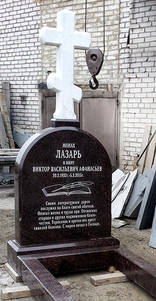 Памятник монаху Лазарю